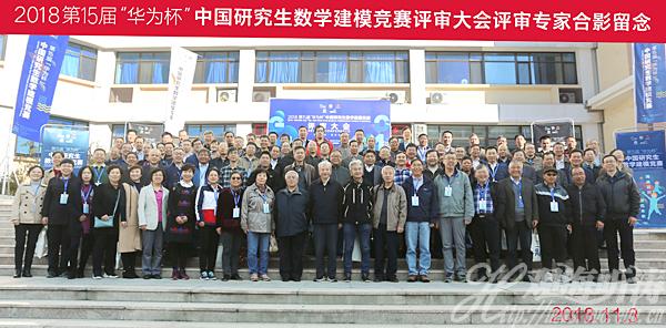 中国研究生数学建模竞赛评审大会在中国海大召开