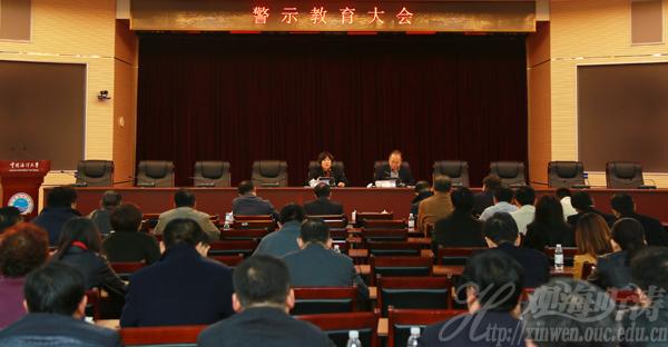 中国海洋大学召开警示教育大会